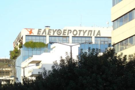 Sede del periódico 'Eleftherotypia' en Atenas.